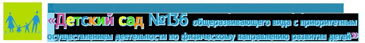 Детский сад № 136 город Красноярск. Официальный сайт.